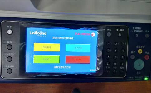 校园自助打印复印系统