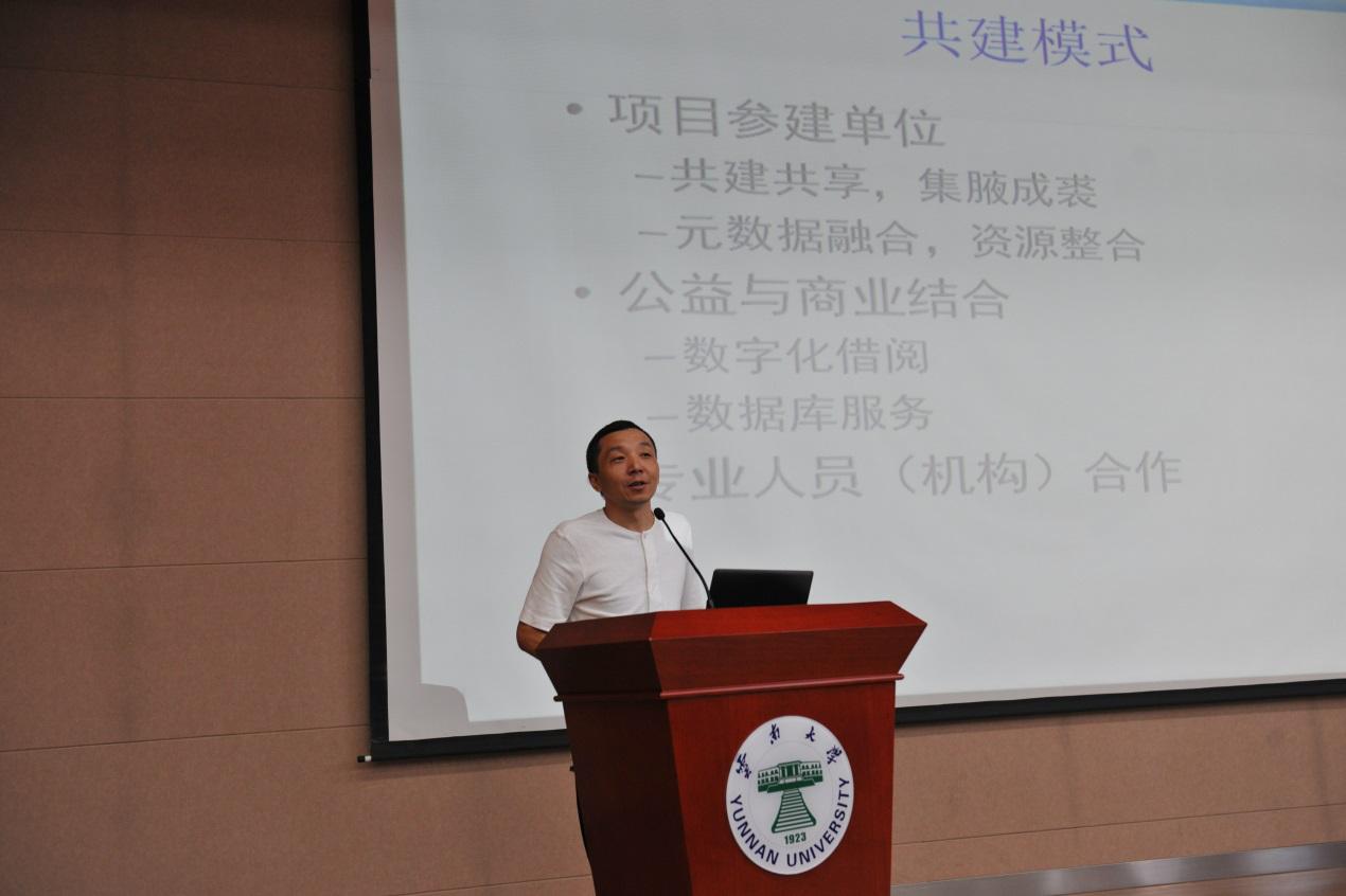 """参加""""云南省高校图书馆建设高级研讨会"""""""